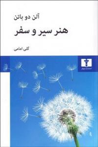 هنر سير و سفر نویسنده آلن دوباتن مترجم گلی امامی